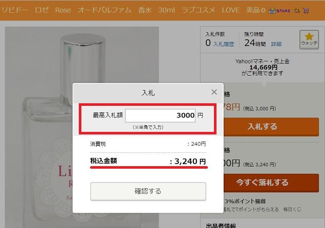 3000円入札