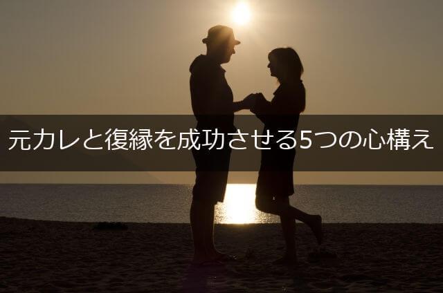 元カレと復縁成功