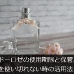 香水の使用期限