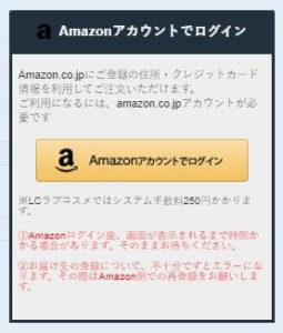 Amazon選択